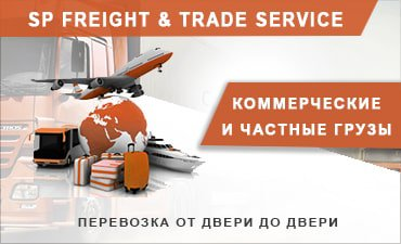 SP FREIGHT&TRADE SERVICE